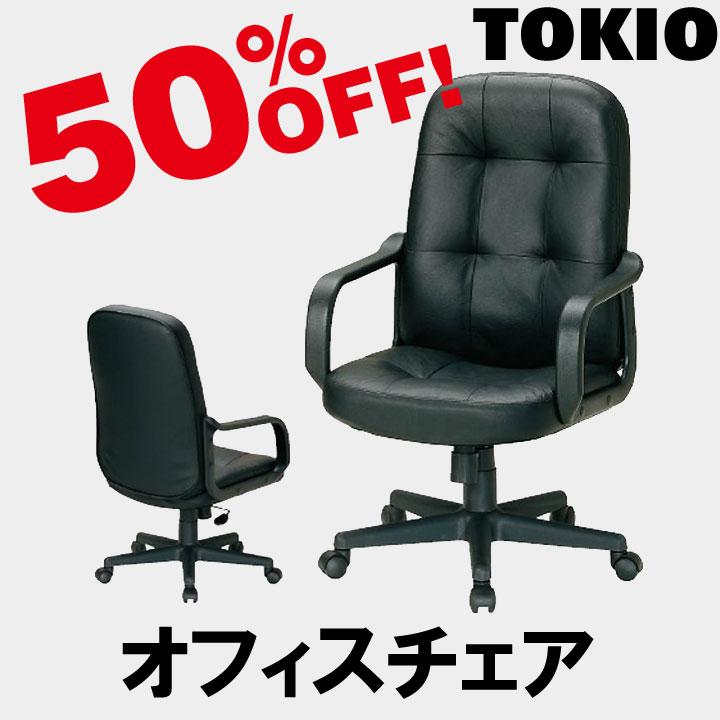 TOKIO【FEV-100】オフィスチェア ヘッドレス無し 肘有り 本皮 ロッキング機能付 キャスター変更可能