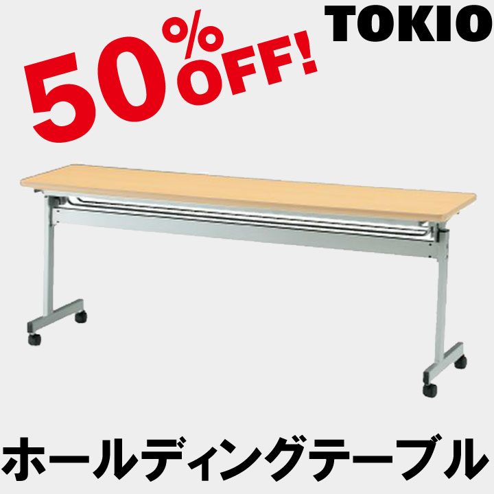 TOKIO【FHK-1860】ホールディングテーブル
