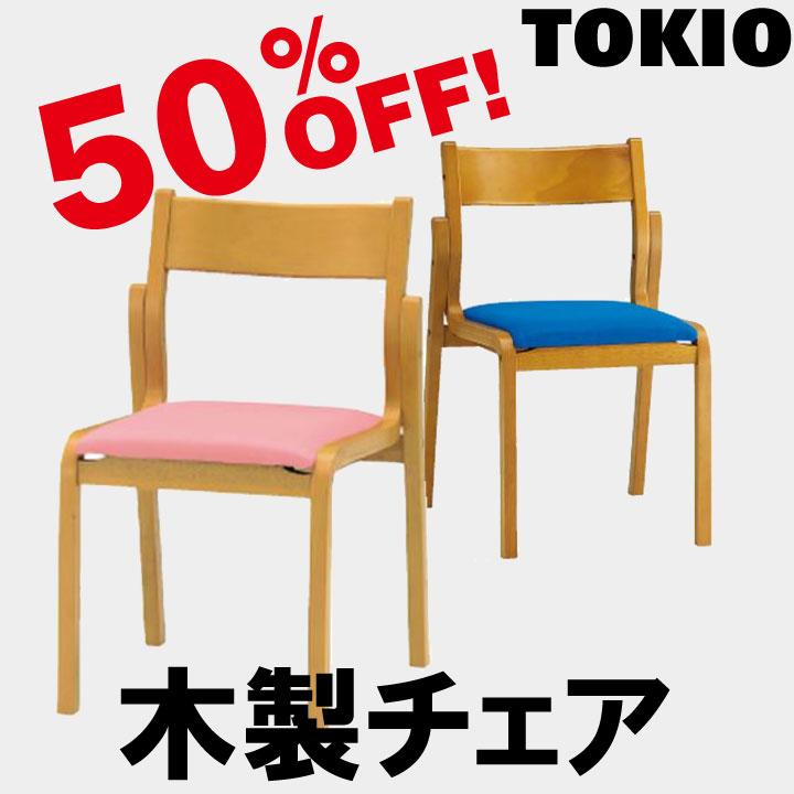 TOKIO【FKB-4L】木製チェア