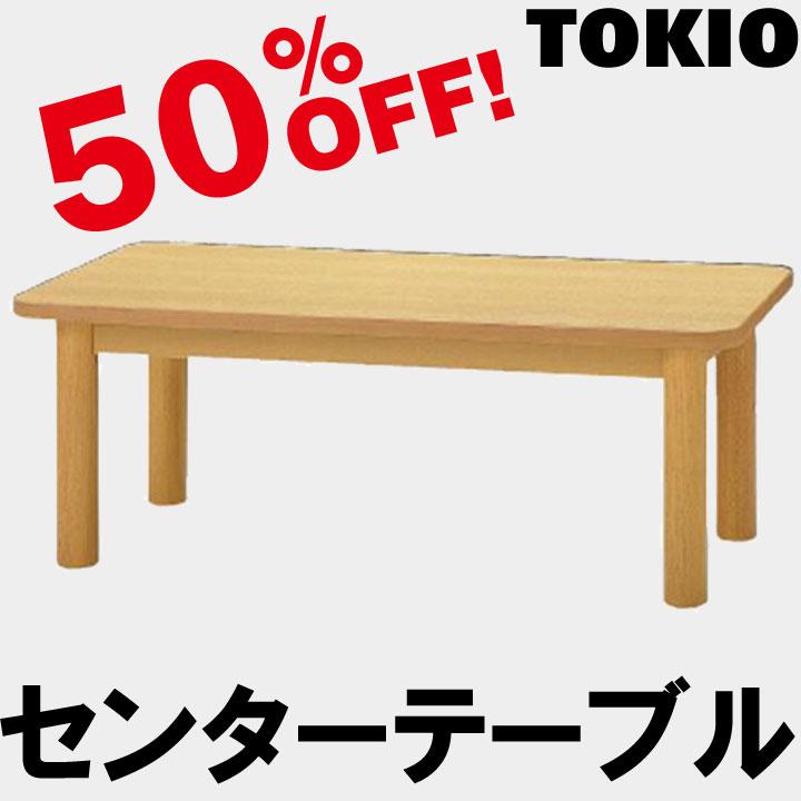 TOKIO【FKT-126】センターテーブル