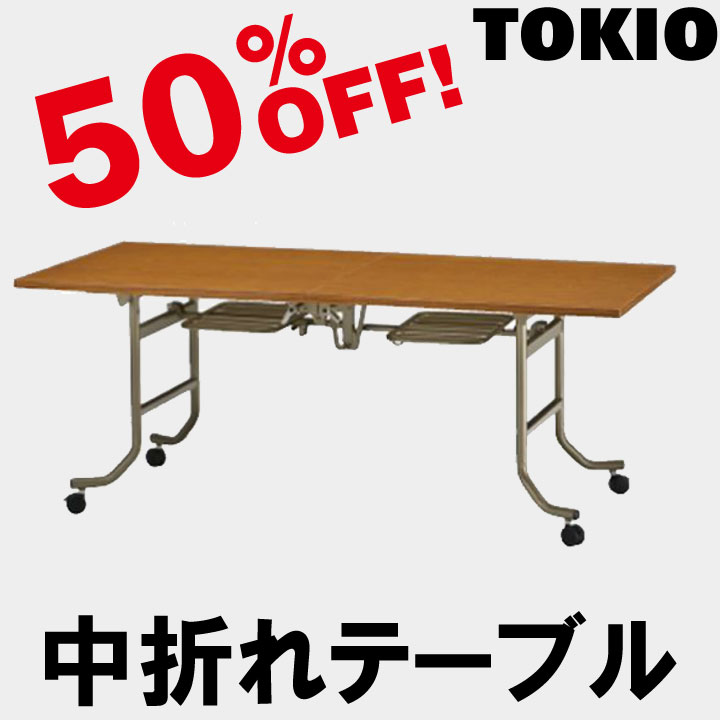 TOKIO【FLT-1890】中折れテーブル