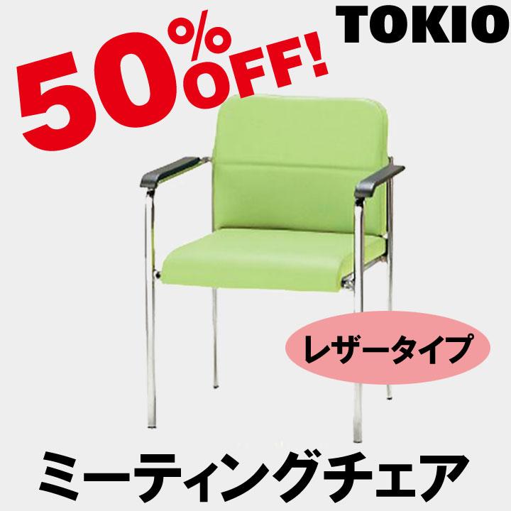 TOKIO【FMN-4AL】ミーティングチェア
