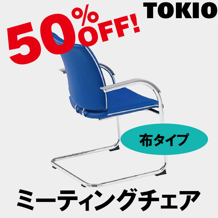 TOKIO【FMP-2A】ミーティングチェア