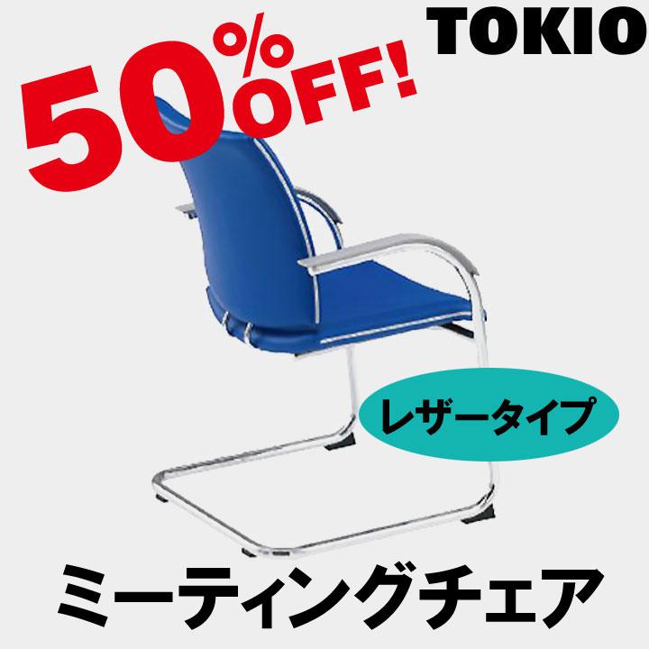 TOKIO【FMP-2AL】ミーティングチェア
