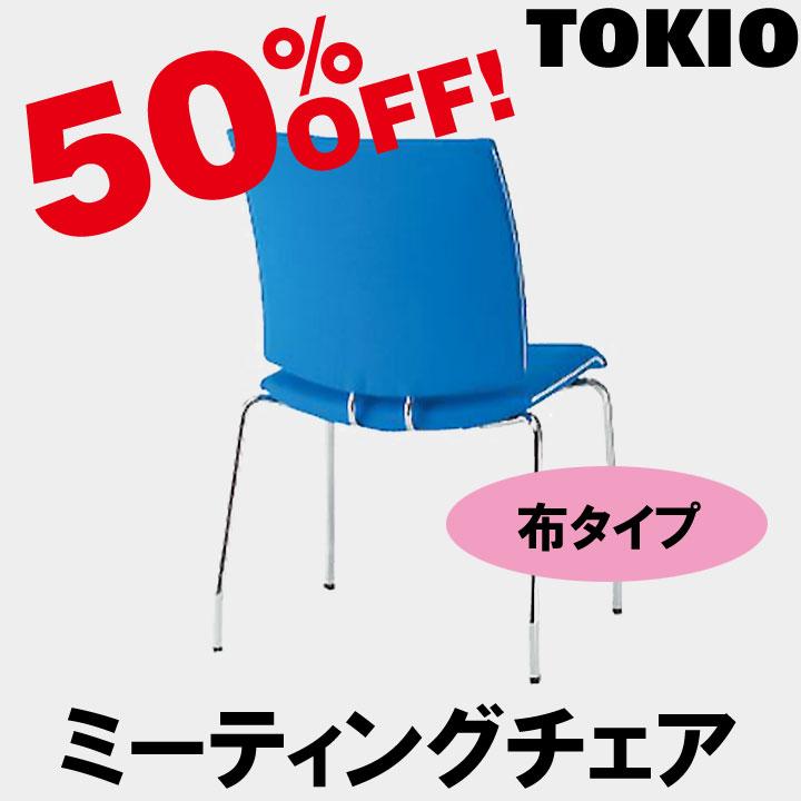 TOKIO【FMP-4】ミーティングチェア