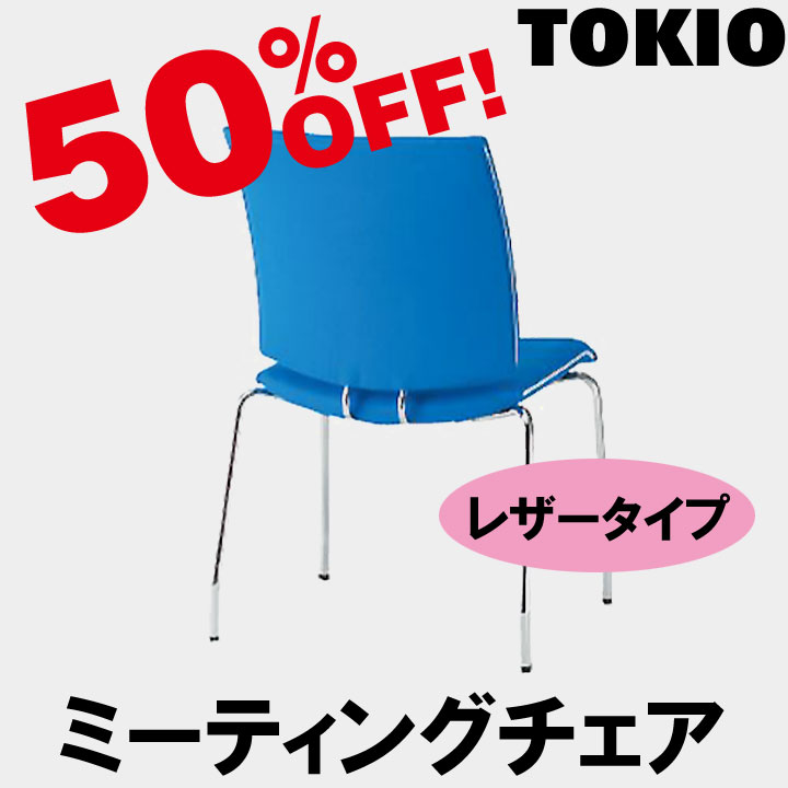 TOKIO【FMP-4L】ミーティングチェア