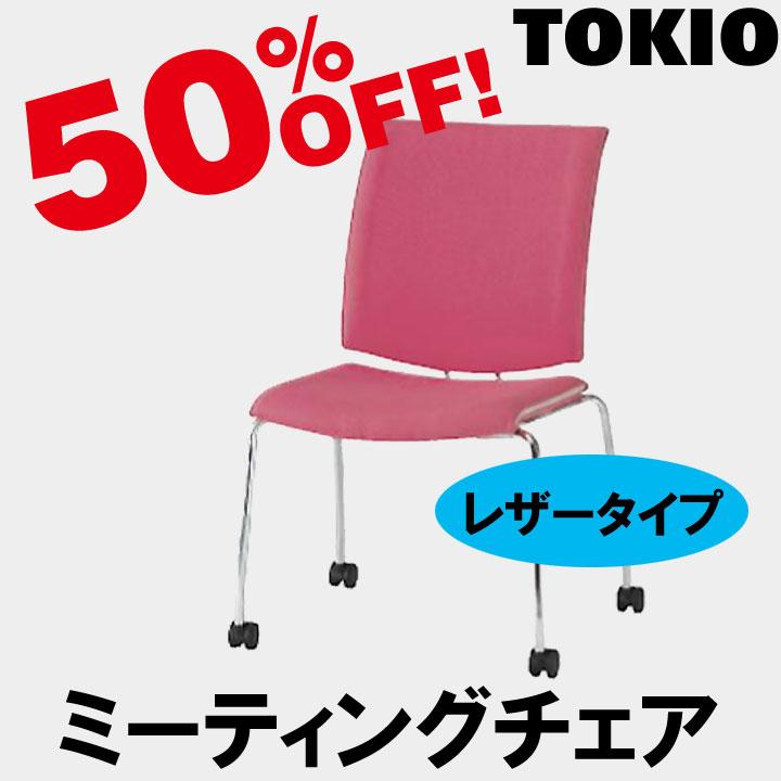 TOKIO【FMP-K4L】ミーティングチェア