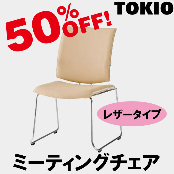 TOKIO【FMP-R2L】ミーティングチェア