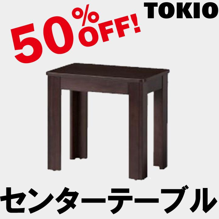 TOKIO【ST-0460】センターテーブル