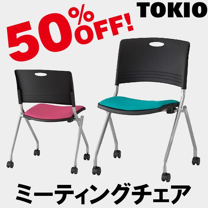 TOKIO【FNC-K5】ミーティングチェア
