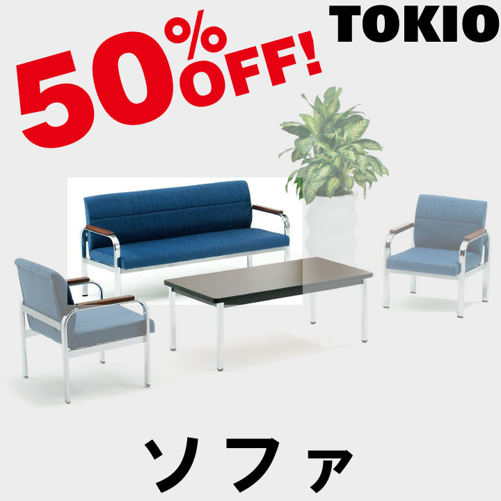 TOKIO【FO-45】簡易応接ソファ