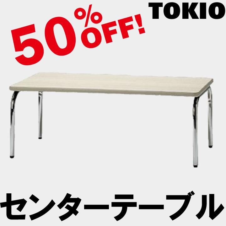 TOKIO【FR-2CT】センターテーブル