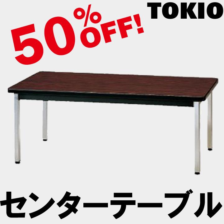 TOKIO【FR-5CT】センターテーブル
