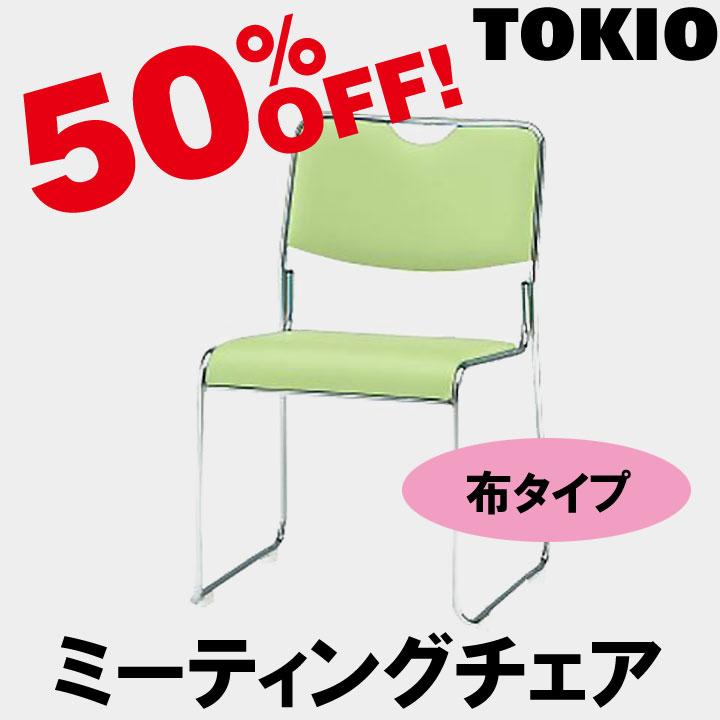 TOKIO【FSC-25M】ミーティングチェア