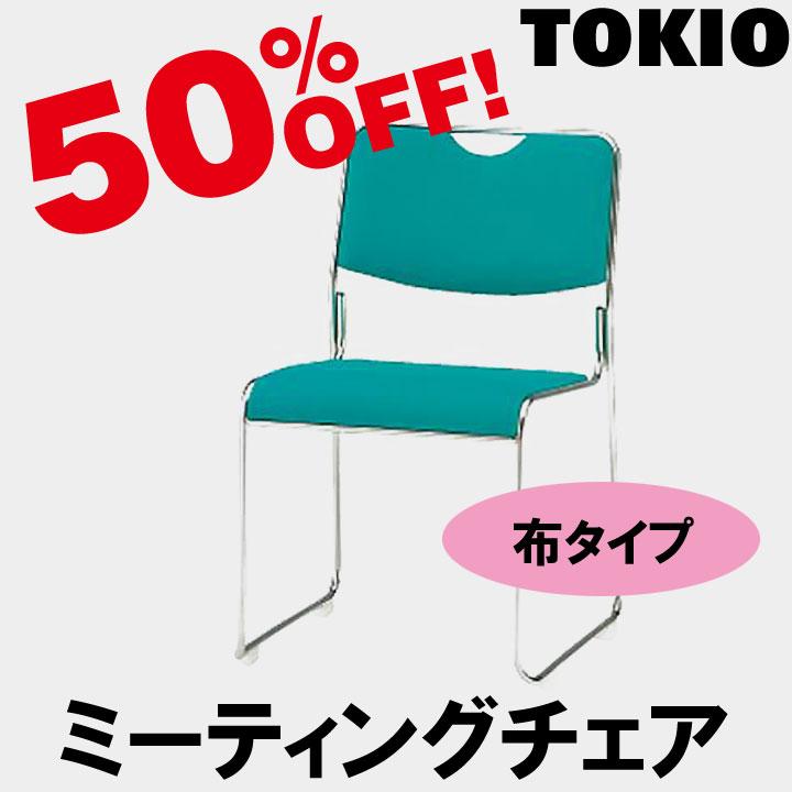 TOKIO【FSC-25S】ミーティングチェア