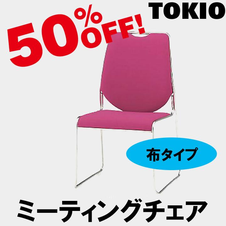TOKIO【FSC-50】ミーティングチェア