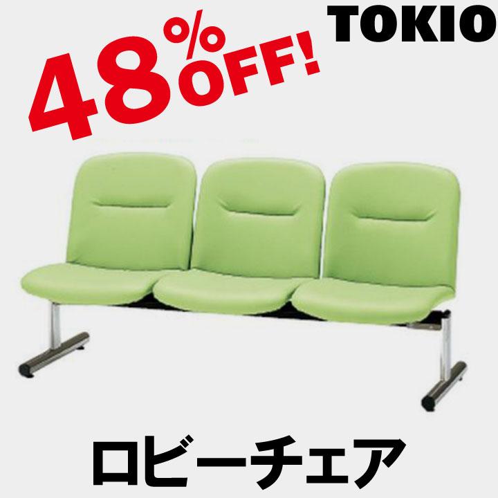 TOKIO【FSL-3L】3人掛ロビーチェア