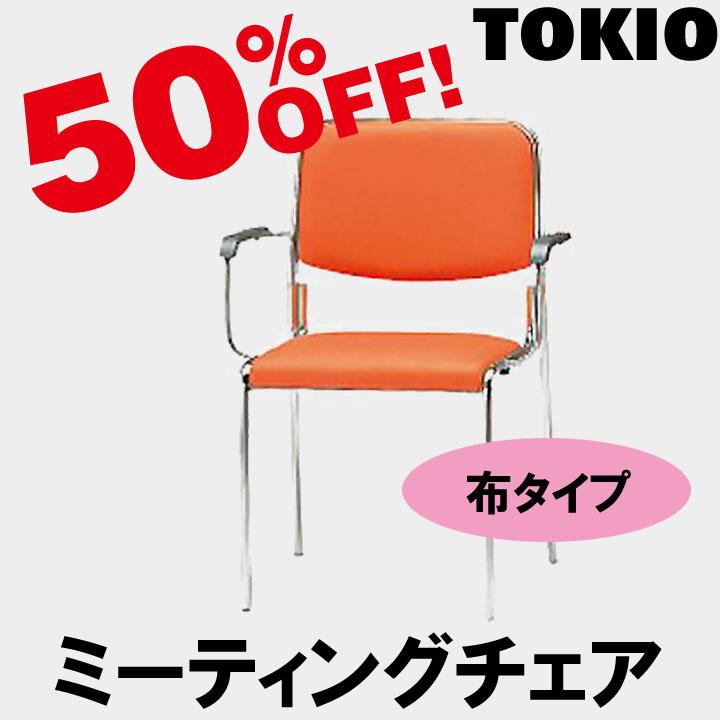 TOKIO【FSX-4A】ミーティングチェア