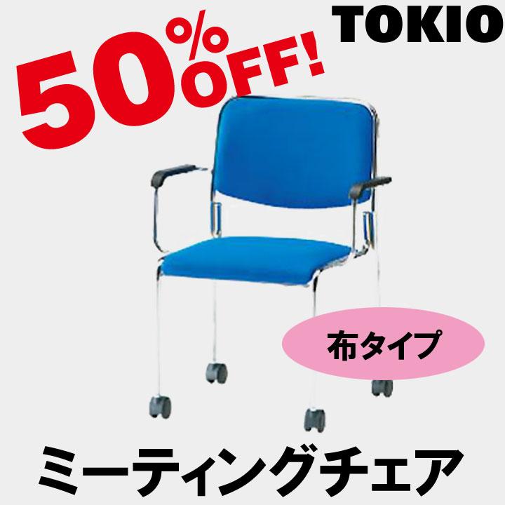 TOKIO【FSX-K4A】ミーティングチェア