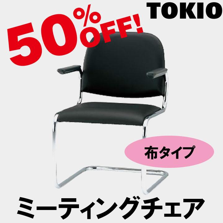 TOKIO【FSZ-2A】ミーティングチェア