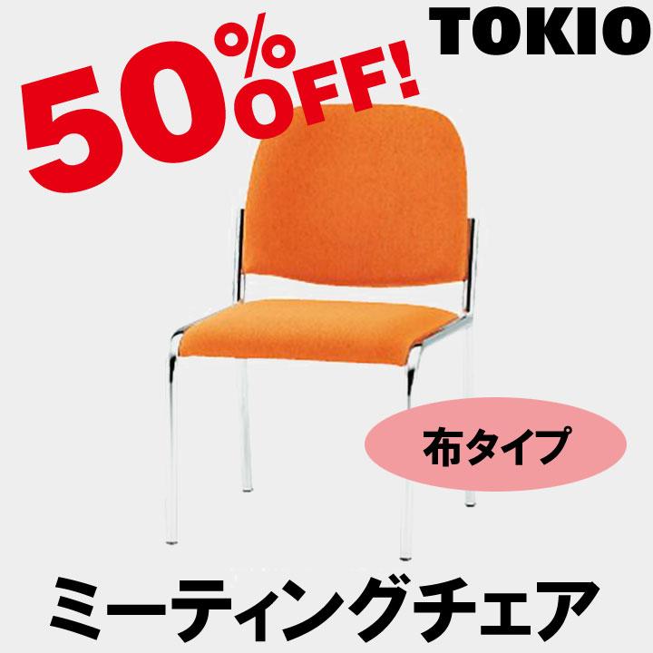 TOKIO【FSZ-4】ミーティングチェア