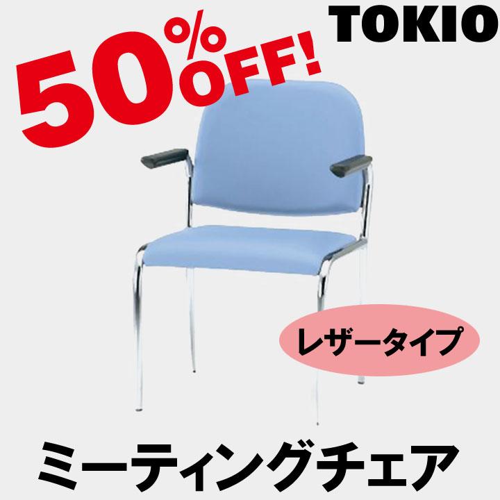 TOKIO【FSZ-4AL】ミーティングチェア