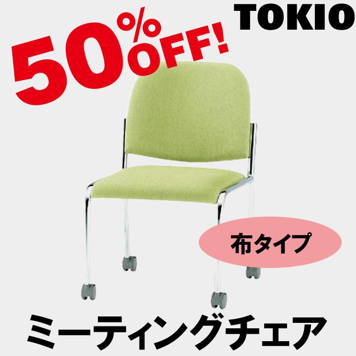 TOKIO【FSZ-K4】ミーティングチェア
