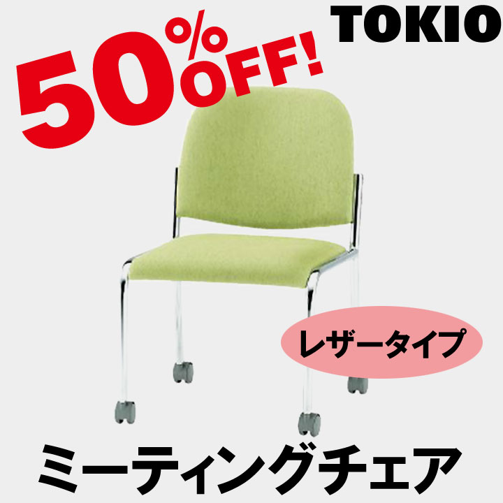 TOKIO【FSZ-K4L】ミーティングチェア
