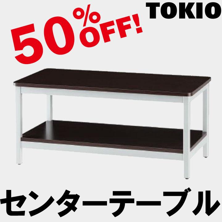 TOKIO【CT-1050】センターテーブル