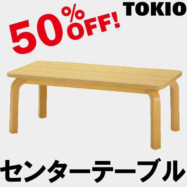 TOKIO【FTV-126】センターテーブル