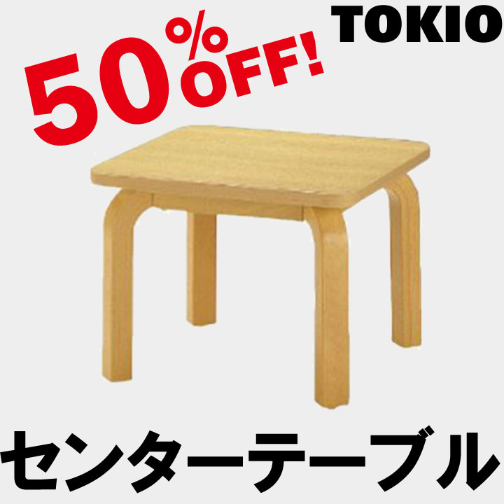 TOKIO【FTV-66】センターテーブル