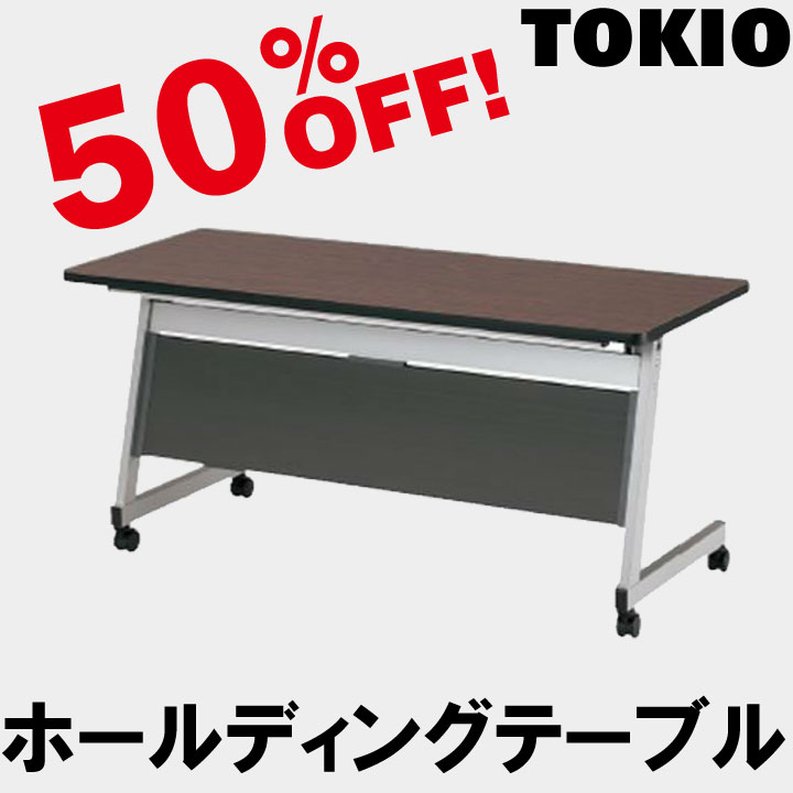 TOKIO【FTZ-1545】ホールディングテーブル