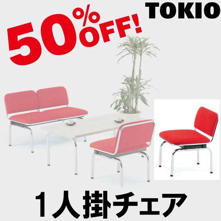 TOKIO【FUL-1】簡易応接チェア