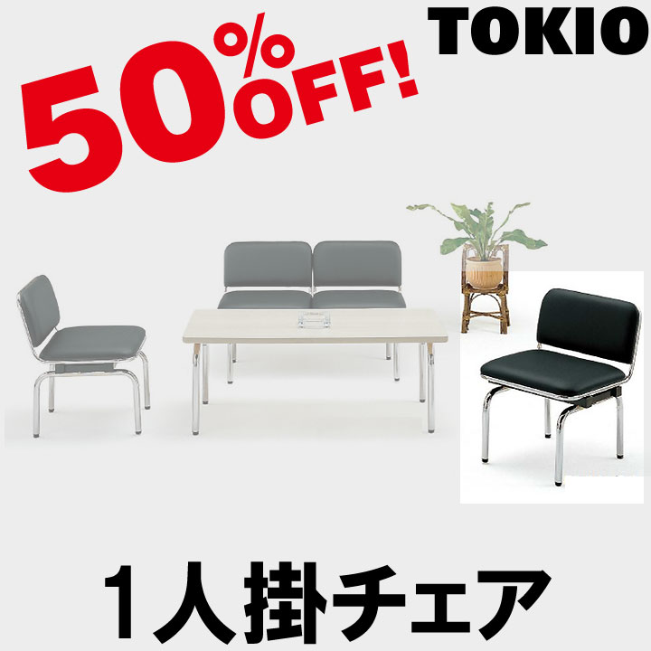 TOKIO【FUL-1L】簡易応接チェア