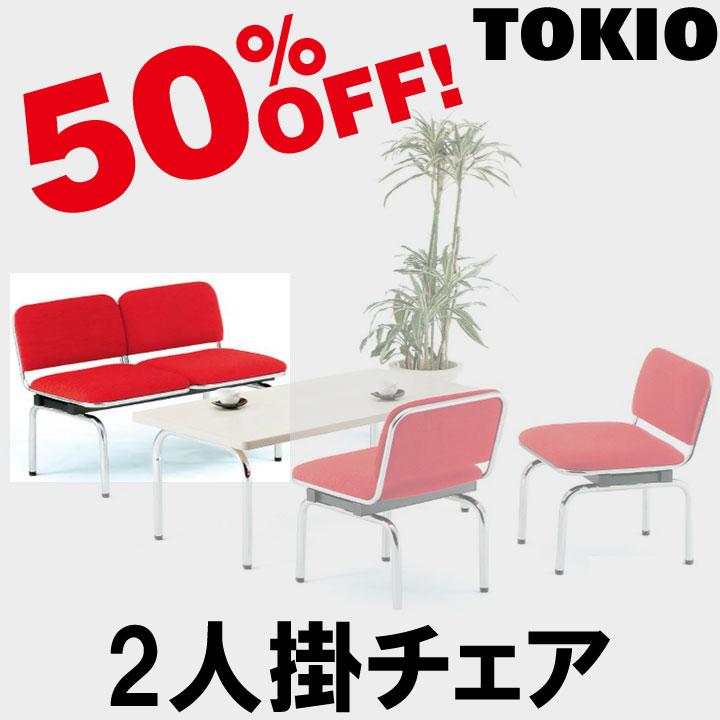 TOKIO【FUL-2】簡易応接チェア