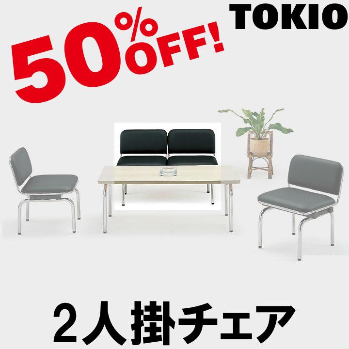 TOKIO【FUL-2L】簡易応接チェア