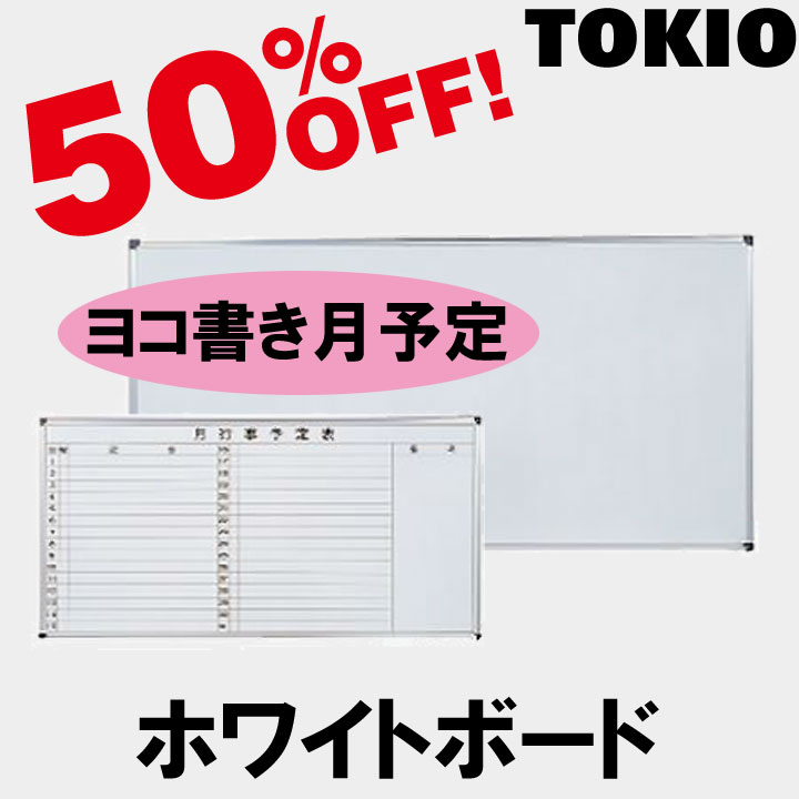 TOKIO【HMY918】壁掛用ホワイトボード