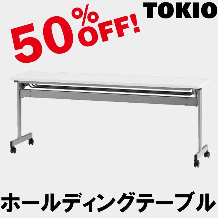 TOKIO【HSN-1260】ホールディングテーブル