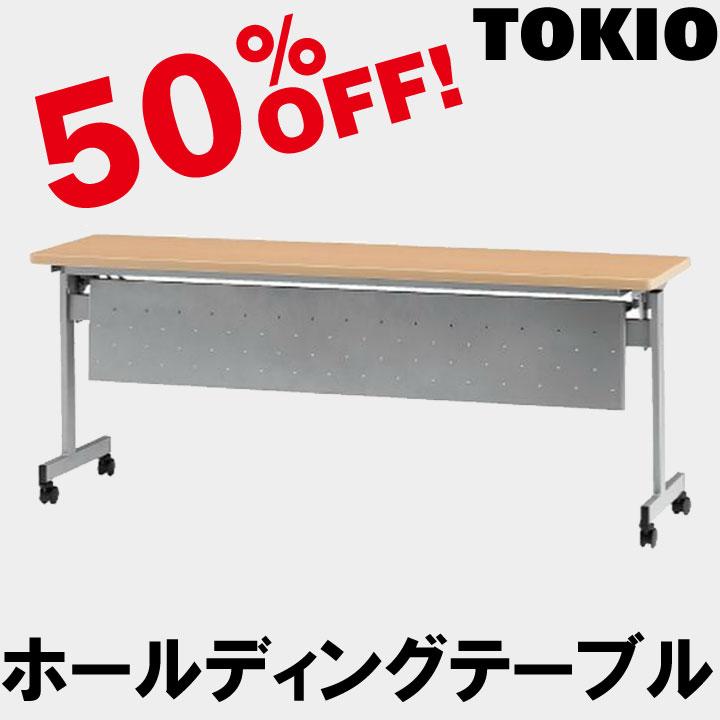 TOKIO【HSN-1245P】ホールディングテーブル
