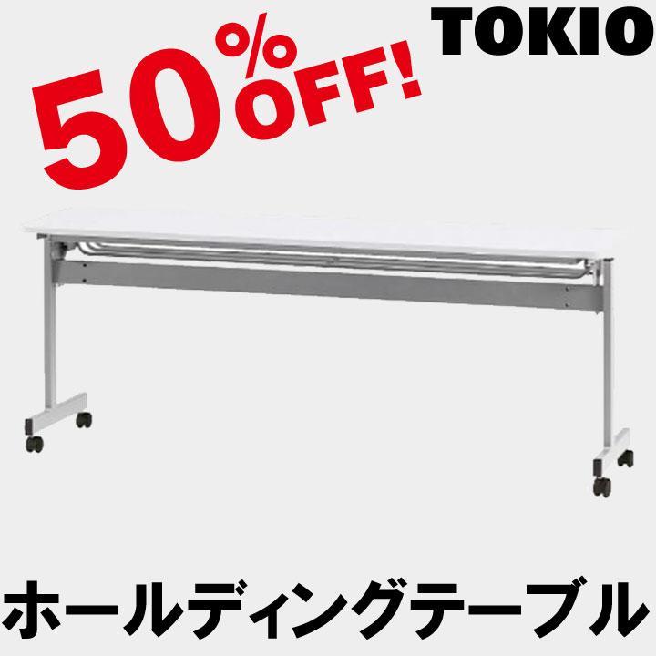 TOKIO【HSV-1845】ホールディングテーブル