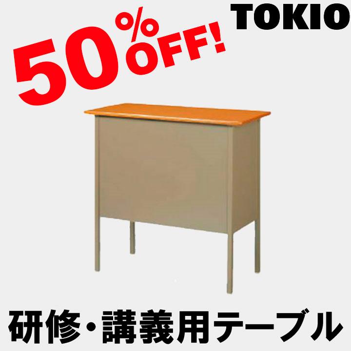 TOKIO【KT-9045】研修・講義用テーブル