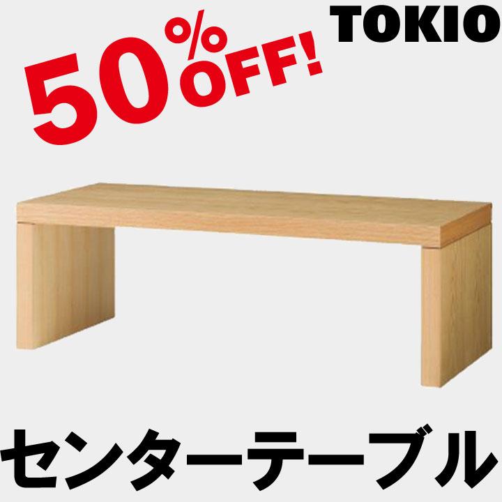 TOKIO【L9009-12T】センターテーブル