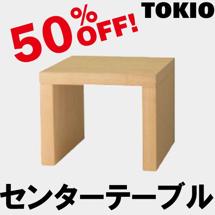 TOKIO【L9009-50T】センターテーブル