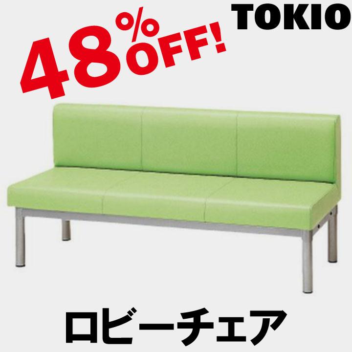 TOKIO【LS-2W】3人掛ロビーチェア