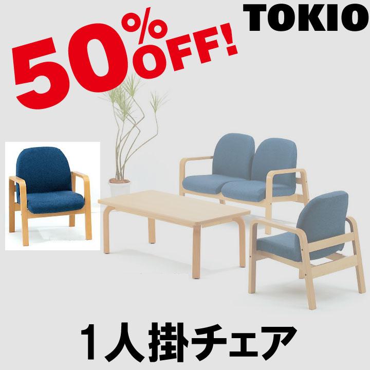 TOKIO【LW-1A】簡易応接1人掛