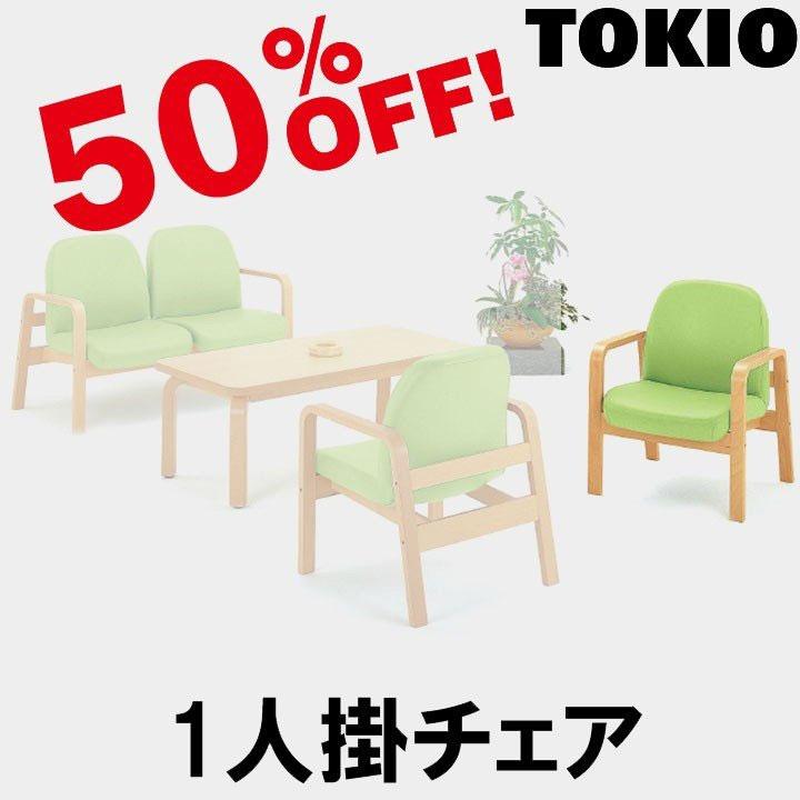 TOKIO【LW-1AL】簡易応接1人掛