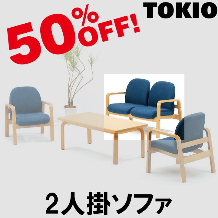 TOKIO【LW-2】簡易応接2人掛
