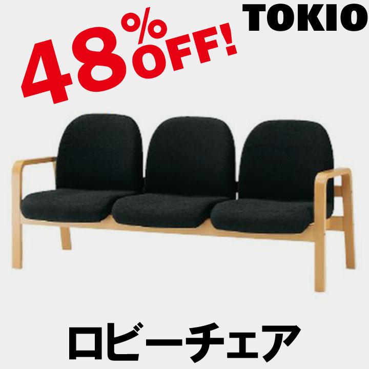 TOKIO【LW-3】3人掛ロビーチェア
