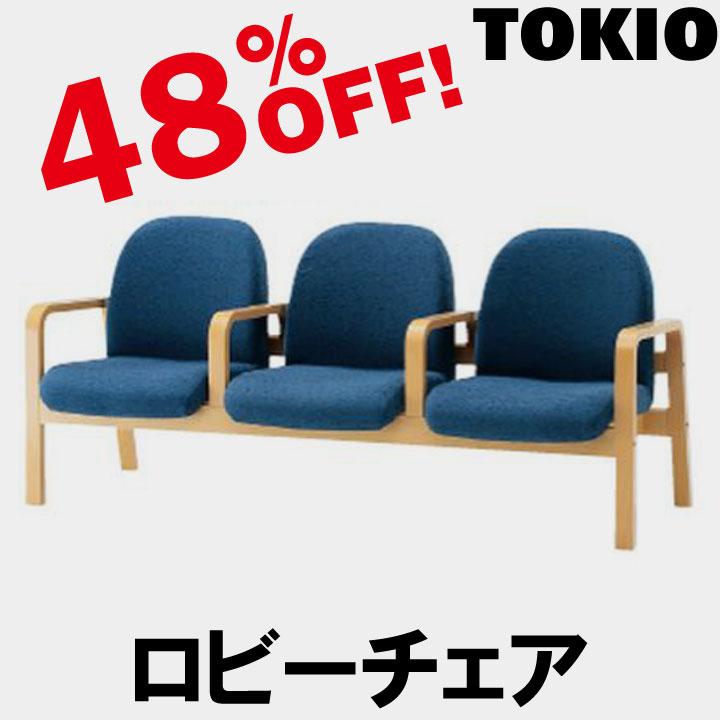 TOKIO【LW-3A】3人掛ロビーチェア