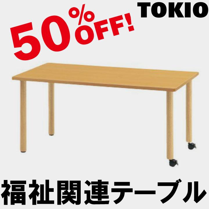TOKIO【MIT-1875C】福祉関連テーブル